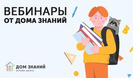 Вебинары по подготовке к экзаменам от Дома Знаний