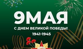 76-годовщину Великой Победы отметили в Доме Знаний